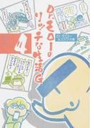 Dr.モローのリッチな生活G 4巻 〔完〕 (GUM COMICS)(Gum comics)