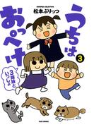 うちはおっぺけ 3姉妹といっしょ(3)(バンブーコミックス すくパラセレクション)