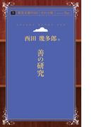 【オンデマンドブック】善の研究 (青空文庫POD(ポケット版))