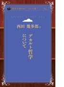 【オンデマンドブック】デカルト哲学について (青空文庫POD(ポケット版))