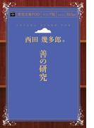 【オンデマンドブック】善の研究 (青空文庫POD(シニア版))