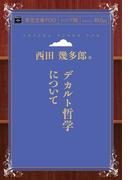 【オンデマンドブック】デカルト哲学について (青空文庫POD(シニア版))
