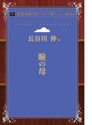 【オンデマンドブック】瞼の母 (青空文庫POD(シニア版))