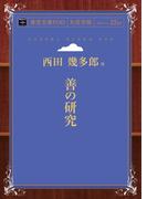 【オンデマンドブック】善の研究 (青空文庫POD(大活字版))