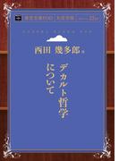 【オンデマンドブック】デカルト哲学について (青空文庫POD(大活字版))