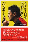 ラグビー日本代表を変えた「心の鍛え方」 (講談社+α新書)(講談社+α新書)