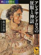 アレクサンドロスの征服と神話 (講談社学術文庫 興亡の世界史)