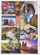 プラハ迷宮の散歩道 百塔の都をさまよう愉しみ 改訂新版 (地球の歩き方GEM STONE)