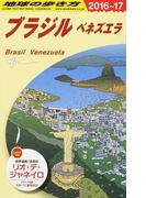 地球の歩き方 2016〜17 B21 ブラジル