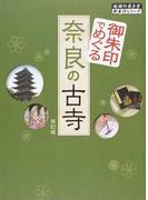 御朱印でめぐる奈良の古寺 改訂版 (地球の歩き方御朱印シリーズ)