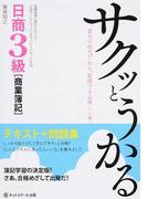サクッとうかる日商3級商業簿記テキスト+問題集