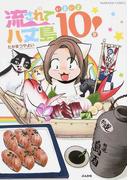 流されて八丈島 いよいよ10年! (BUNKASHA COMICS)(ぶんか社コミックス)