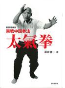 太氣拳 実戦中国拳法 新装増補版