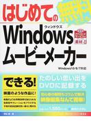 はじめてのWindowsムービーメーカー (BASIC MASTER SERIES)