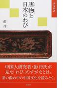 唐物と日本のわび