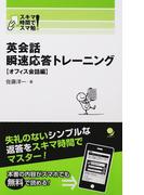 英会話瞬速応答トレーニング オフィス会話編 (スキマ時間でスマ勉!)