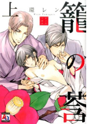 篭の莟(オークラコミックス) 2巻セット