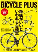 BICYCLE PLUS Vol.14