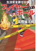 生活安全課0係 ファイヤーボール(祥伝社文庫)