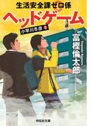 生活安全課0係 ヘッドゲーム(祥伝社文庫)