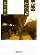 駅の社会史(中公文庫)