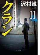 クランII 警視庁渋谷南署・岩沢誠次郎の激昂