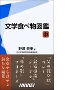 文学食べ物図鑑 中(日経e新書)
