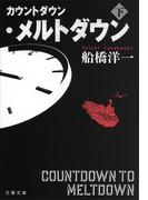 カウントダウン・メルトダウン(下)(文春文庫)