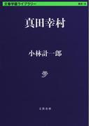 真田幸村(文春学藝ライブラリー)