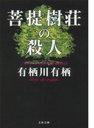菩提樹荘の殺人(文春文庫)