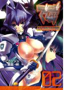 マブラヴ オルタネイティヴ(2)(電撃コミックス)