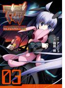 マブラヴ オルタネイティヴ(3)(電撃コミックス)