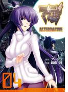 マブラヴ オルタネイティヴ(4)(電撃コミックス)