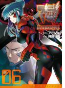 マブラヴ オルタネイティヴ(6)(電撃コミックス)