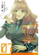 マブラヴ オルタネイティヴ(7)(電撃コミックス)