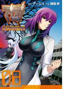 マブラヴ オルタネイティヴ(8)(電撃コミックス)