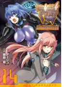 マブラヴ オルタネイティヴ(14)(電撃コミックス)