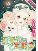 【素敵なロマンスコミック】王子さまの定期券(素敵なロマンス)