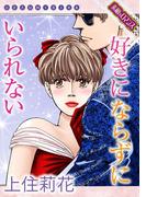 【素敵なロマンスコミック】好きにならずにいられない(素敵なロマンス)