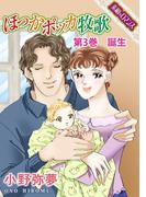 【素敵なロマンスコミック】ほっかポッカ牧歌 第3巻 誕生(素敵なロマンス)
