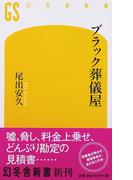 ブラック葬儀屋 (幻冬舎新書)(幻冬舎新書)