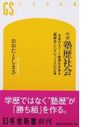 ルポ塾歴社会 日本のエリート教育を牛耳る「鉄緑会」と「サピックス」の正体 (幻冬舎新書)(幻冬舎新書)