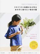 スタイリスト佐藤かなが作る女の子に着せたい毎日の服 (KANA'S STANDARD for kids)