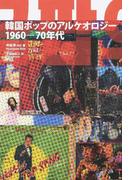 韓国ポップのアルケオロジー 1960−70年代
