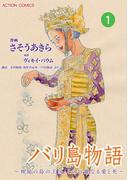 バリ島物語 ~神秘の島の王国、その壮麗なる愛と死~ : 1(アクションコミックス)