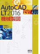AutoCAD LT2016機械製図
