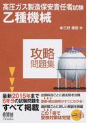 高圧ガス製造保安責任者試験乙種機械攻略問題集