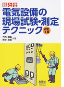 絵とき電気設備の現場試験・測定テクニック 改訂4版