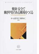 健康・安全で働き甲斐のある職場をつくる 日本学術会議の提言を実効あるものに