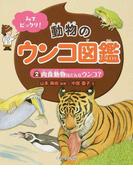 みてビックリ!動物のウンコ図鑑 2 肉食動物はどんなウンコ?